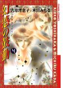 幻惑の鼓動(4)(Chara comics)