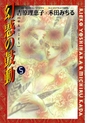 幻惑の鼓動(5)(Chara comics)