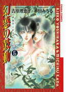 幻惑の鼓動(6)(Chara comics)