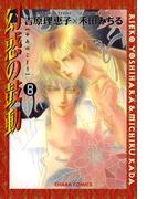 幻惑の鼓動(8)(Chara comics)