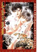 幻惑の鼓動(10)(Chara comics)
