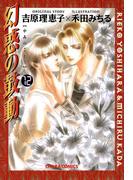 幻惑の鼓動(12)(Chara comics)