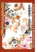 幻惑の鼓動(13)(Chara comics)