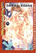 幻惑の鼓動(14)(Chara comics)