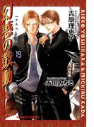 幻惑の鼓動(19)(Chara comics)