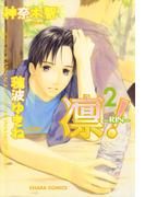 凛-RIN-!(2)(Chara comics)