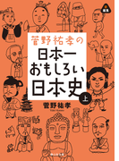 菅野祐孝の日本一おもしろい日本史 上巻(静山社文庫)