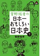 菅野祐孝の日本一おもしろい日本史 下巻(静山社文庫)