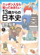 13歳からの日本史(静山社文庫)