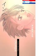 インヘルノ(2)(花とゆめコミックス)