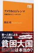 アメリカのジレンマ 実験国家はどこへゆくのか (NHK出版新書)(生活人新書)