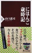 にほんご歳時記 (PHP新書)(PHP新書)