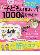 子どもが18才までに1000万円貯める本 マンガで読む マネープランシートつきでホントに貯まる! (主婦の友生活シリーズ)(主婦の友生活シリーズ)