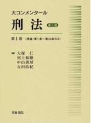 大コンメンタール刑法 第3版 第1巻 序論・第1条〜第34条の2