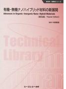 有機−無機ナノハイブリッド材料の新展開 普及版 (新材料・新素材シリーズ)