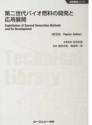 第二世代バイオ燃料の開発と応用展開 普及版 (地球環境シリーズ)(地球環境シリーズ)