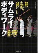 """サムライ・ボディワーク 日本人が求める身体の作り方は、日本人が一番知っていた! 強靱な""""基盤力""""しなやかな""""自由身体""""敏感な""""高精度システム"""""""