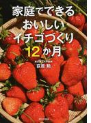 家庭でできるおいしいイチゴづくり12か月