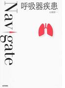 呼吸器疾患 (Navigate)