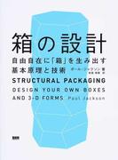箱の設計 自由自在に「箱」を生み出す基本原理と技術