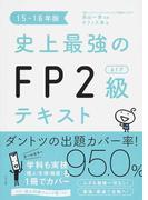 史上最強のFP2級AFPテキスト 15−16年版
