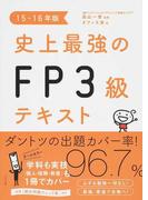 史上最強のFP3級テキスト 15−16年版