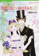 悪魔公爵と一輪のすみれ(ハーレクインコミックス) 2巻セット(ハーレクインコミックス)