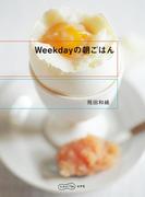 Weekdayの朝ごはん(幻冬舎単行本)