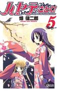 ハヤテのごとく! 5(少年サンデーコミックス)