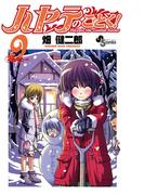ハヤテのごとく! 9(少年サンデーコミックス)