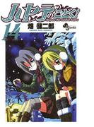 ハヤテのごとく! 14(少年サンデーコミックス)