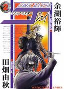コミックマスターJ(2)(YKコミックス)