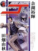 コミックマスターJ(3)(YKコミックス)