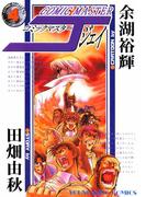 コミックマスターJ(4)(YKコミックス)