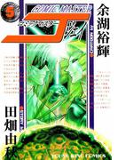 コミックマスターJ(5)(YKコミックス)