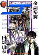 コミックマスターJ(10)(YKコミックス)