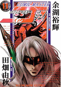 コミックマスターJ(11)(YKコミックス)