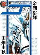 コミックマスターJ(12)(YKコミックス)