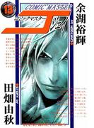 コミックマスターJ(13)(YKコミックス)