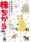株ぢから~儲けるだけが株じゃない~(ウンポコ・コミックス)