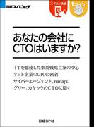 【期間限定価格】あなたの会社にCTOはいますか?(日経BP Next ICT選書)(日経BP Next ICT選書)