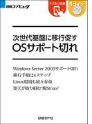 次世代基盤に移行促す OSサポート切れ(日経BP Next ICT選書)(日経BP Next ICT選書)