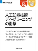 人工知能技術 ディープラーニングの衝撃(日経BP Next ICT選書)(日経BP Next ICT選書)
