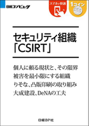セキュリティ組織CSIRT(日経BP Next ICT選書)(日経BP Next ICT選書)