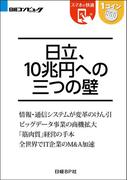 【期間限定価格】日立、10兆円への三つの壁(日経BP Next ICT選書)(日経BP Next ICT選書)