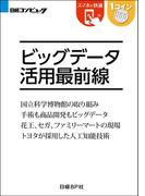 ビッグデータ活用最前線(日経BP Next ICT選書)(日経BP Next ICT選書)