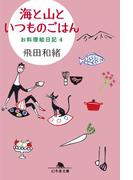 海と山といつものごはん お料理絵日記4(幻冬舎文庫)