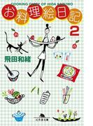 お料理絵日記2(幻冬舎文庫)