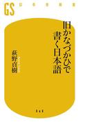 旧かなづかひで書く日本語(幻冬舎新書)