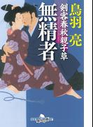 剣客春秋親子草 無精者(幻冬舎時代小説文庫)
